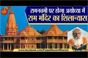 on ram navami foundation of ram temple in ayodhya