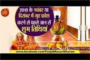 griha pravesh shubh muhurat in november december of 2019