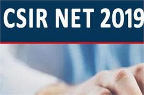 csir net 2019 admit card released