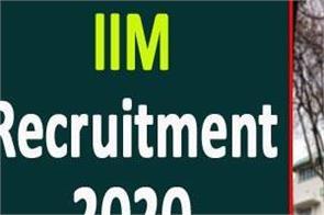 iim recruitment 2020 recruitment for professor posts apply soon
