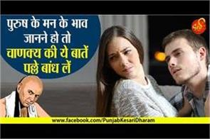 chanakya neeti reveals sexual attractive men mystery