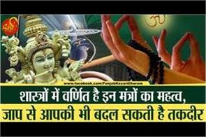 importance of mantra jaap in hindu religion