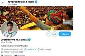 scindia changed her bio in twitter account