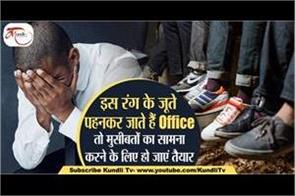 according to jyotish shastra dont wear these type of shoes while go to office