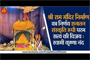 shri ram temple victory of ultimate truth in the form of eternal culture