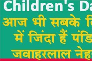 children s day why india celebrates november 14 as children s day