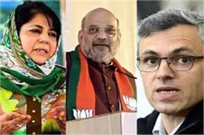 center said the situation is normal in kashmir pdp and nc targeted