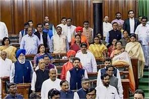 second day of parliament winter session