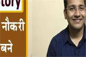 success story upsc exam 2018 result topper varnit negi success story