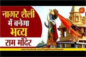 ayodhya sri ram temple