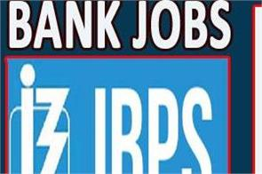ibps so recruitment 2019 last date for specialist officer posts
