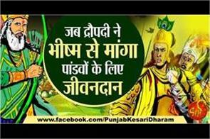 when draupadi asked bhishma to give life for pandavas
