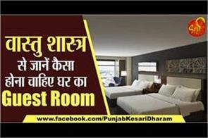 learn from vastu shastra how to decorate guest room of the house should be