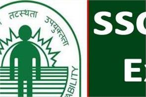 ssc mts exam result 2019 released check soon