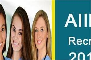 aiims recruitment 2019 for 372 nursing officer posts apply soon