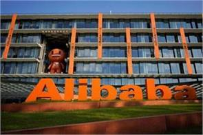 alibaba plans to raise 12 9 billion through ipo in hong kong