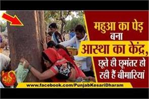 diseases removed by touching mahua tree in hoshangabad