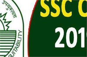 ssc cgl 2019 last chance to apply today check the details soon