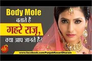 body mole tells deep secrets do you know