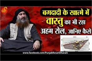 vastu has also played an important role in ending abu baghdadi