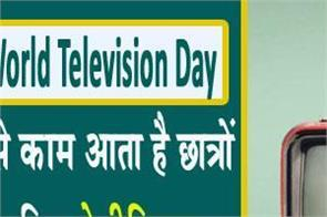 world television day 2019 how television can be useful for students