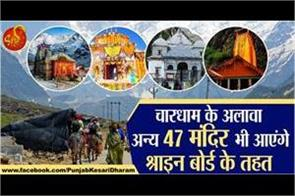 dehradun char dham shrine board will be established soon
