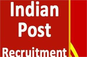 india post recruitment 2019 recruitment for gramin dak sevaks posts apply soon