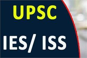 upsc releases interview schedule for ies iss check dates
