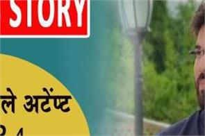 ias topper rank 4 shreyans kumat s success story