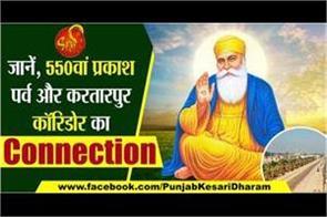 connection of 550th prakash parv and kartarpur corridor