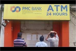 notice to center rbi on petition regarding pmc bank