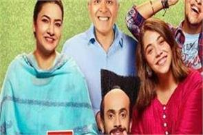 ujda chaman movie review in hindi