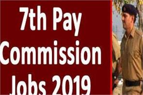 7th pay commission jobs 2019 for 1356 constable posts