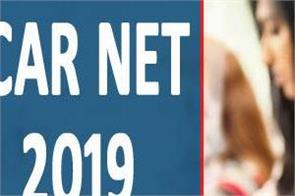 icar net 2019 last chance to fill exam form apply soon