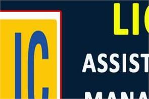 lic assistant manager pre result 2019 declared