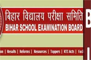 bihar board released inter paper 2020 get direct link here