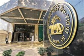 reserve bank expressed concern over rising debt under the mudra scheme