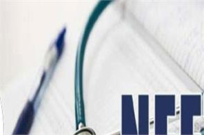 neet 2020 application process starts for admission in mbbs  md course