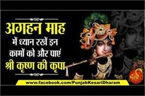 keep in mind these works in aghan month and get the blessings of shri krishna