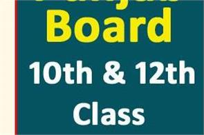 punjab board released 10th and 12th class date sheet 2020