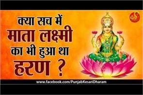 goddess lakshmi katha in hindi