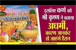 therefore shri krishna told karna the unprincipled