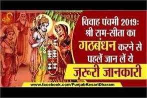 vivah panchami date time shubh muhurat and puja vidhi significnce