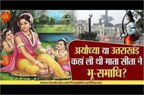 where was ayodhya or uttarakhand where mother sita took the tomb