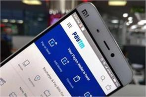 paytm is fraudulent in the name of kyc company issued advisory