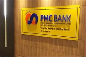 2 auditors arrested in pmc bank scam so far 7 accused arrested