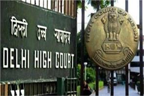 tis hazari violence hc rejects petition of ministry of home affairs and police