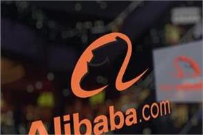 alibaba to be listed in hong kong stock market will bring 1 06 lakh crore ipo