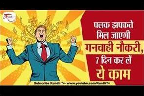 jyotish remedies for desired job