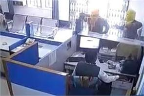 armed robbers rob the bank in broad daylight